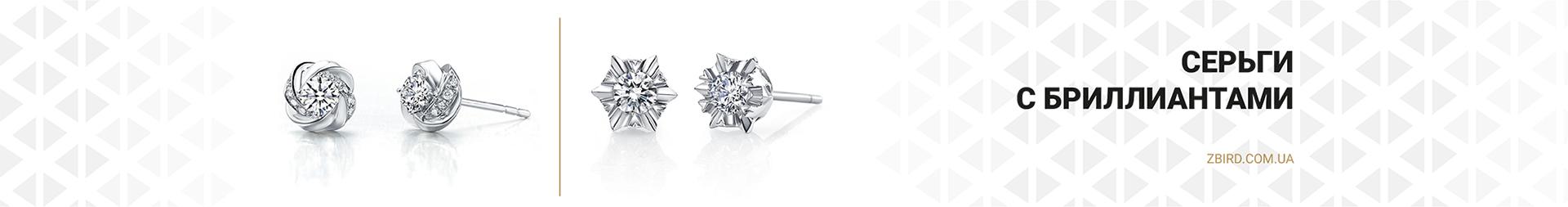 Ювелірні вироби з діамантами 251d0923dbc76
