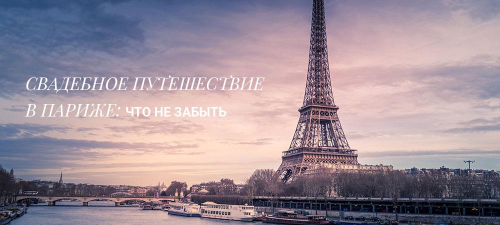 Весільна подорож в Парижі