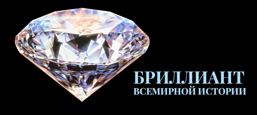 Діамант всесвітньої історії