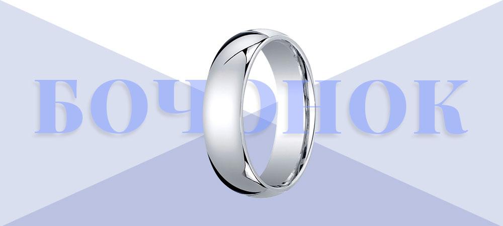 Обручальные кольца бочонок